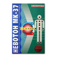 Невотон МК-37.1